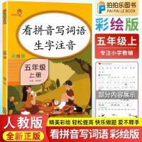 看拼音写词语五年级上册生字注音同步训练部编人教版