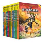 少年特战队(套装1-12册)