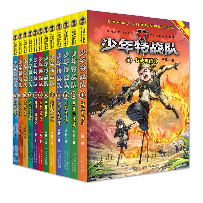 少年特战队(套装1-12册) 一所神奇的军校,见证一段成长的奇迹;几位勇敢的少年,谱写一曲动人的英雄凯歌。