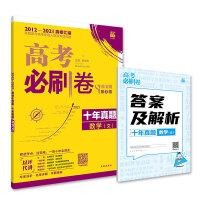 高考必刷卷十年真题数学(文)(全国版)2012-2021高考真题卷汇编 理想树2022版