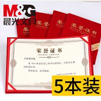 5本装晨光荣誉证书加厚绒面烫金证书封面封皮奖状外壳内芯纸大12K