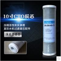 净水器滤芯10寸压缩炭碳棒CTO活性碳纯水机净水机通用滤芯配件