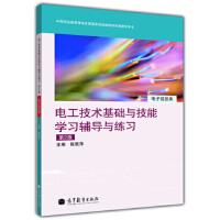 中职教材 电工技术基础与技能学习辅导与练习(第2版)(电子信息类)(附光盘1张) 陈雅萍 9787040391084