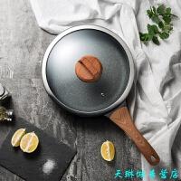 韩国平底锅不粘锅小煎锅煎饼锅牛排煎蛋锅电磁炉燃气灶通用 26cm带盖子