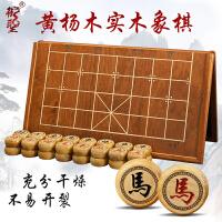 20180408235203194中国象棋大号 黄杨木实木象棋 折叠木质象棋盘套装