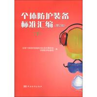 个体防护装备标准汇编(下) 9787506670371 全国个体防护装备标准化技术委员会,中国标准出版社 中国标准出版社