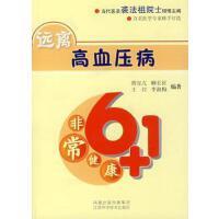 【二手书9成新】 健康6+1――远离高血压病 曾尔亢 江苏科学技术出版社 9787534556906