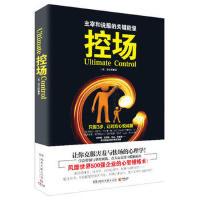 【新书店正版】控场,菲尔图,湖南文艺出版社9787540466107