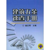 【正版直发】建筑五金速查手册 曾正明 主编 机械工业出版社
