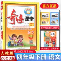 奇迹课堂四年级下册语文人教部编版RJ 2021春新版