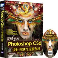 突破平面Photoshop CS6设计与制作深度剖析(配光盘)(平面设计与制作)
