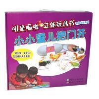 """叽里呱啦立体玩具书---小小蛋儿把门开(适合3-6岁,""""赠""""指导光盘;是国内专家为中国宝宝研发的亲子立体玩具书,激发宝"""
