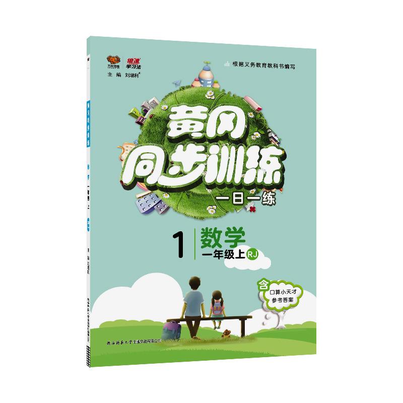 黄冈同步训练一年级数学 RJ人教 上册 2019秋万向思维