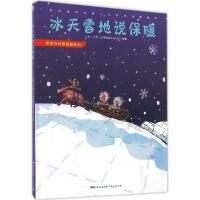 冰天雪地说保暖 广东人民出版社