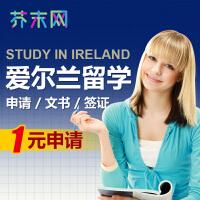 爱尔兰出国留学咨询申请中介 服务本科硕士语言学校申请含留学文书