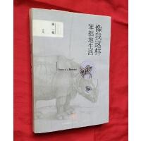【旧书二手书9品】像我这样笨拙地生活 /廖一梅 中信出版社(万隆书店)