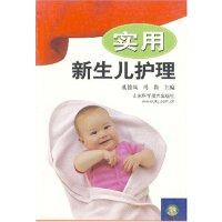 【旧书二手书八成新】实用新生儿护理