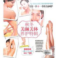 秋冬美颜美体养护特辑(2书+2碟)(DVD+VCD)( 货号:13030400650390)