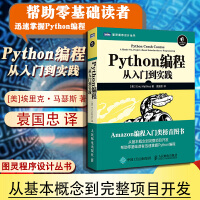 人民邮电:Python编程从入门到实践