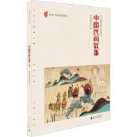 中国民间故事 广西师范大学出版社