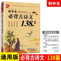 2020版 ��+ 初中生必背古�文138篇 部��Z文新教材指定必背篇目