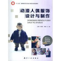 动漫人偶服饰设计与制作 李艳红 等 中航出版传媒有限责任公司