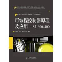 可�程器原理及��用-S7-300 400【正版】
