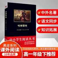 哈姆雷特 (中小学生必读丛书--教育部新课标推荐书目)品种全,价格优,持续畅销的黑皮系列。