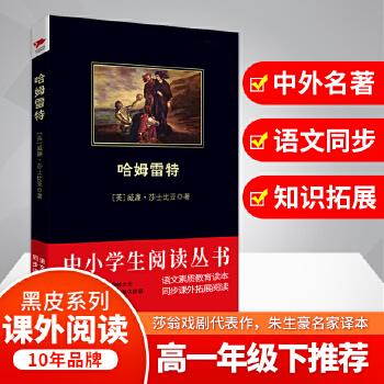 哈姆雷特(pdf+txt+epub+azw3+mobi电子书在线阅读下载)
