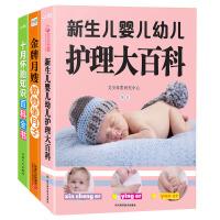 坐月子怀胎育儿大百科(套装共3册)