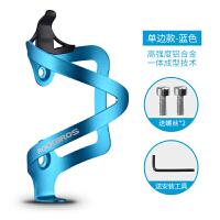 铝合金水壶架自行车水壶架一体成型山地车水杯架骑行配件 单边款 蓝色