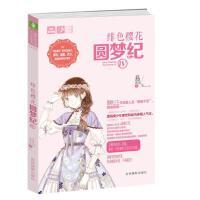 意林:轻文库恋之水晶系列42--绯色樱花圆梦纪Ⅳ
