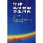 牛津英汉双解学生词典 艾利森・沃特斯,杨信彰 等 商务印书馆