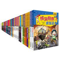 绝境生存系列全套39册我的本科学漫画书 6-8-9-10岁百科全书十万个为什么小学生恐龙昆虫太空少儿百科全书儿童少儿历