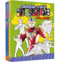 共4本奥特英雄与大怪兽涂鸦星球系列麦克斯、梦比优斯、高斯、奈克赛斯奥特曼3-6-9小学生少儿童男孩课外趣味益智图书籍
