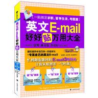 英文E-mail好好贴万用大全(一贴搞定求职、留学生活、考题篇)(带盘片1张)