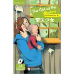 剑桥双语分级阅读 小说馆 窗边少女(入门级 剑桥KET考试配套读物,250词以上)