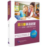 全儿童英语启蒙――北美二语教育启示录