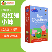 粉红猪小妹 Peppa Pig 5册英文原版绘本 Tiny Creatures and Other Stories 精装