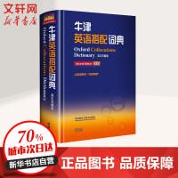 牛津英语搭配词典 英汉双解版 第2版(英汉双解版,第2版) 外语教学与研究出版社