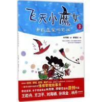 飞天小魔女(3)来自蓝星的男孩 林秀穗 著;廖健宏 绘