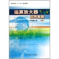 运算放大器应用基础 哈尔滨工业大学出版社