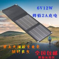 单晶太阳能电池板折叠包5V6V2A12W手机充电宝平板户外旅行