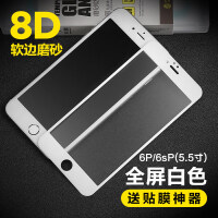 iphone6钢化膜苹果6s全屏覆盖6plus磨砂膜防指纹6p蓝光6splus全包边8D防膜玻璃