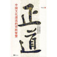 【新书店正版】正道 邹纪孟 鹭江出版社