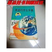 【二手旧书9成新】664 英语巧学五步通 素质教育训练丛书 初二(一版一印)