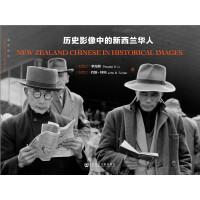 历史影像中的新西兰华人