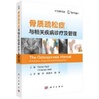 骨质疏松症与相关疾病诊疗及管理(中文翻译版)
