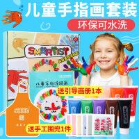 儿童手指画颜料无毒可水洗套装宝宝涂鸦画画印泥套装画纸工具10色