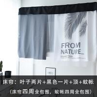 学生宿舍床帘遮光北欧ins简约寝室上下铺床围布帘子遮光蚊帐床幔.